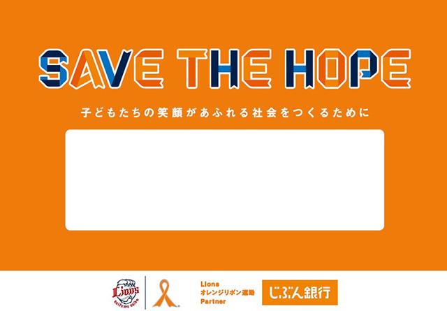 SAVE THE HOPE