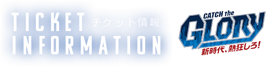 チケット情報 TICKET INFORMATION